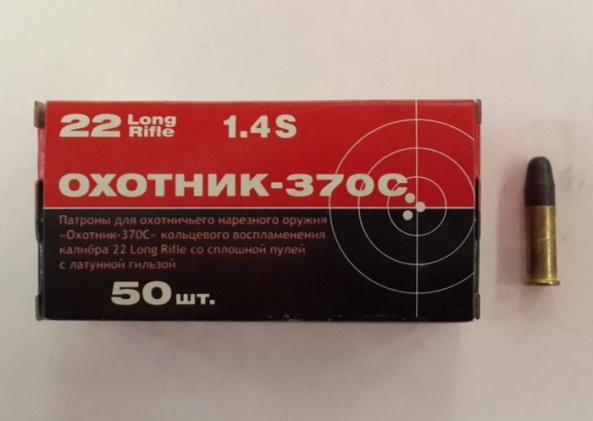 Патрон 5,6 МК Охотник-370С с лат.гильзой