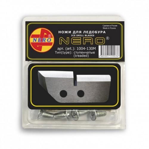 Ножи ступенчатые кледобуру ''NERO'' М-130 до150 мм. 1004–130М