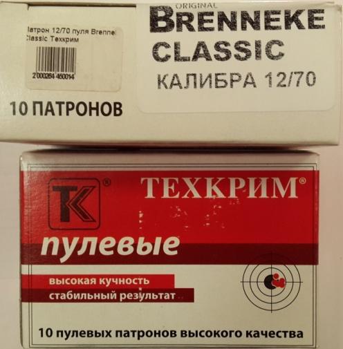 Патрон 12/70 пуля Brenneke Classik Техкрим