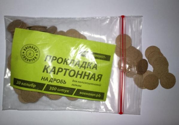 Прокладка картонная на дробь 20 кал. (300 шт.)