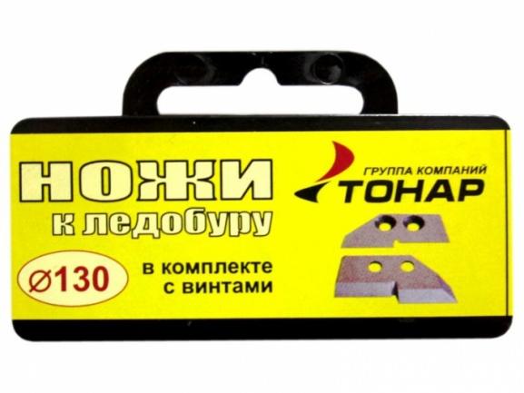 Ножи для ледобура ЛР-130(2 шт)