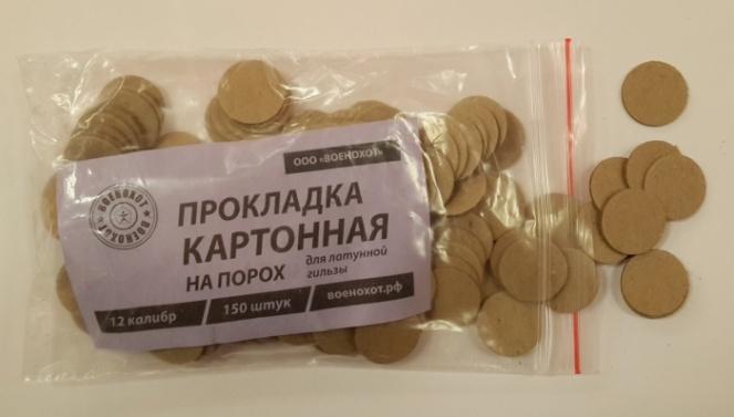 Прокладка картонная на порох 12к (150 шт.) латунь.