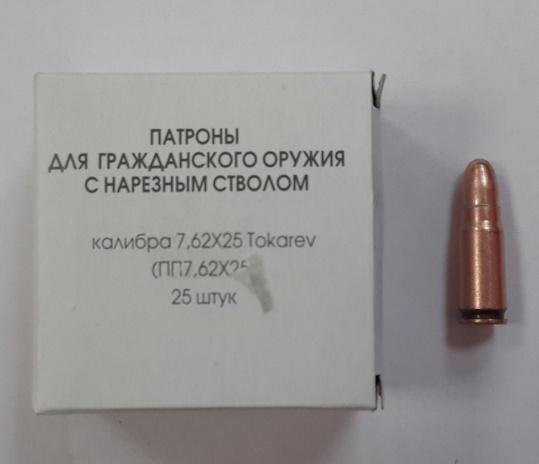 Патрон 7,62×25 Tokarev