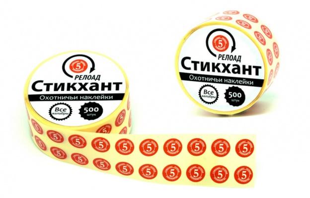 Стикхант Релоад Шайба 5 (D-9мм)