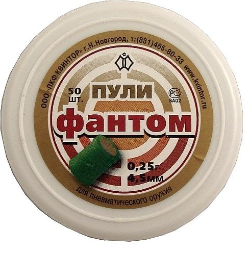 Пули пневм. Фантом (50 шт)