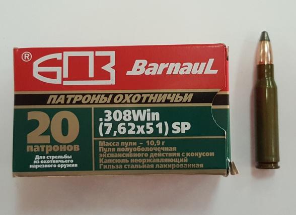 Патрон 7,62×51 ПО(10,9) лакир.