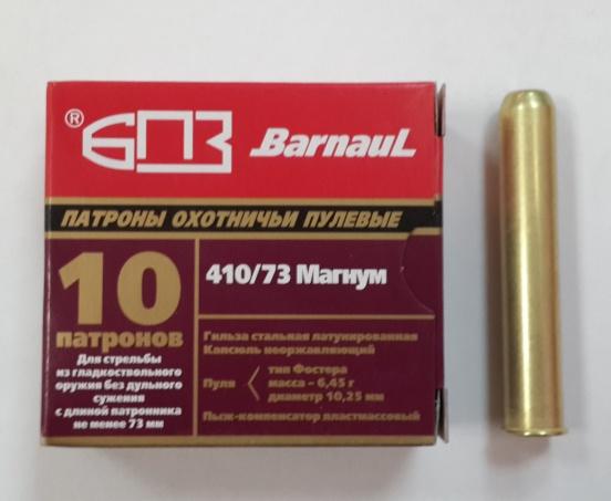 Патрон 410/73 пулевой магнум спул. Фостера лат. гильза.