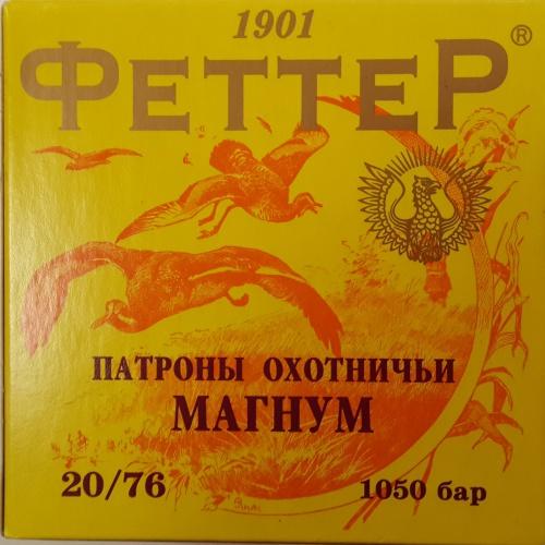 Патрон ''ФеттеР'' 20/76 №1 (32гр.) магнум