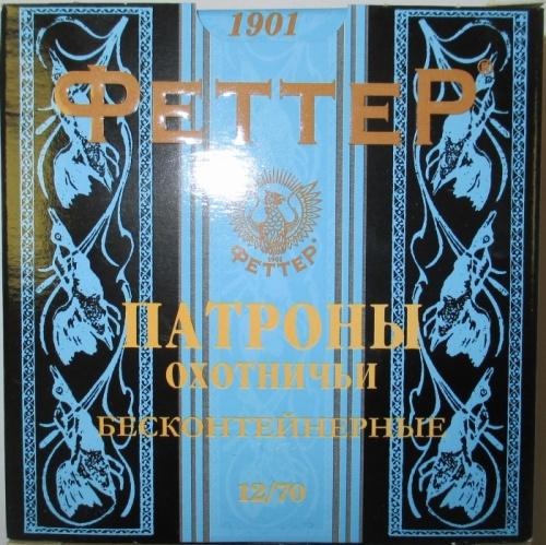 Патрон ''ФеттеР'' 12/70 Биор № 8 32 гр.