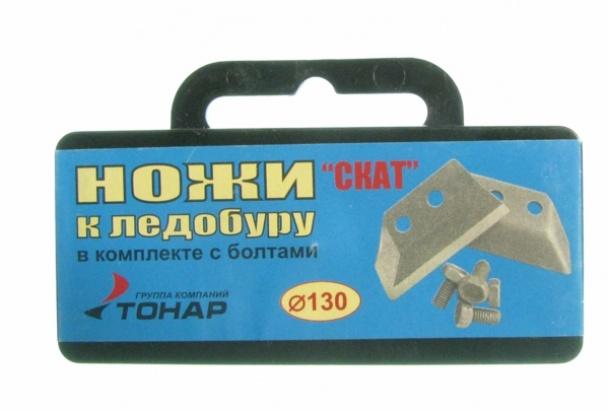 Ножи для ледобура ЛР-130 СКАТ