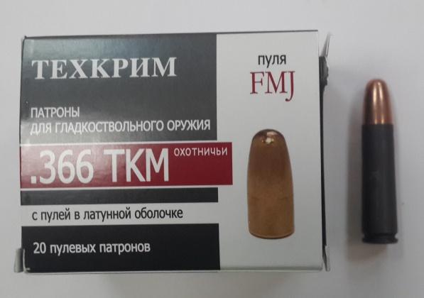 Патрон 366ТКМ FMJ 14,5 гр.