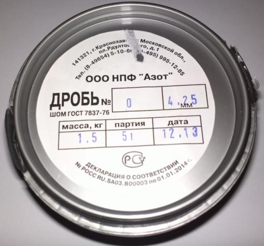 Дробь ''Азот'' 1,5 кг. б.п № 0