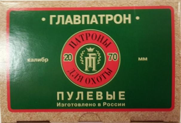 Патрон ''ГП'' 20/70 с пулей ''Gualandi''