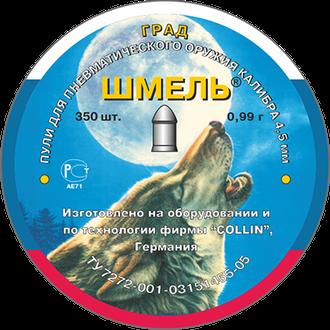 Пули пневматические Шмель Град 0.99 гр.