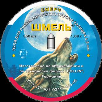 Пули пневматические Шмель Смерч 1.09 гр.