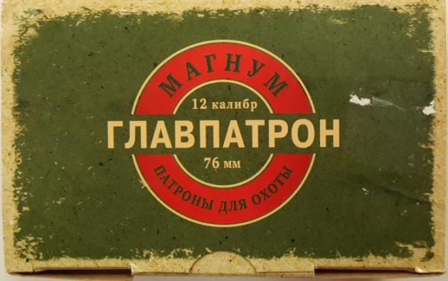 Патрон ''ГП'' 12/76 Картечь 5,6 мм. Магнум