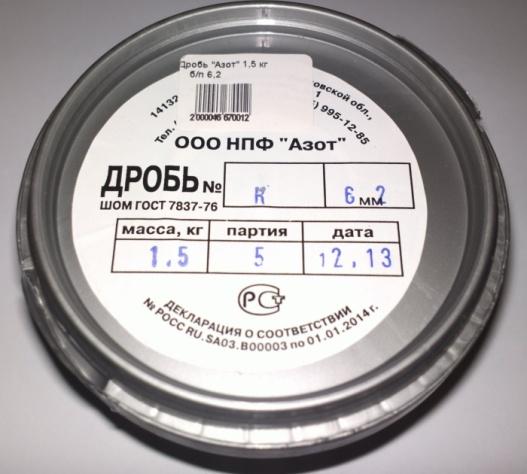 Картечь ''Азот'' 1,5 кг. б.п № 6,2