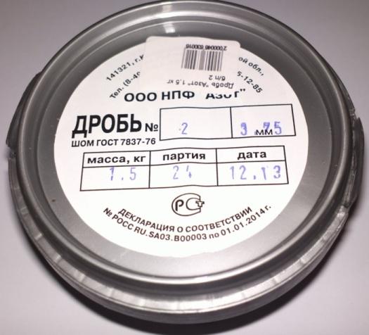 Дробь ''Азот'' 1,5 кг. б.п № 2