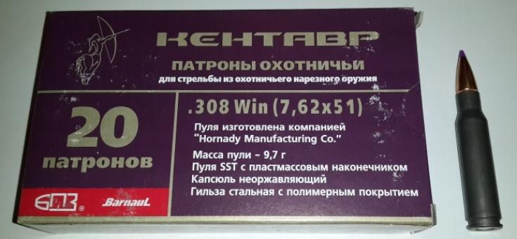Патрон 7,62х51 КЕНТАВР ПО (9,7 гр.) полимер БПЗ