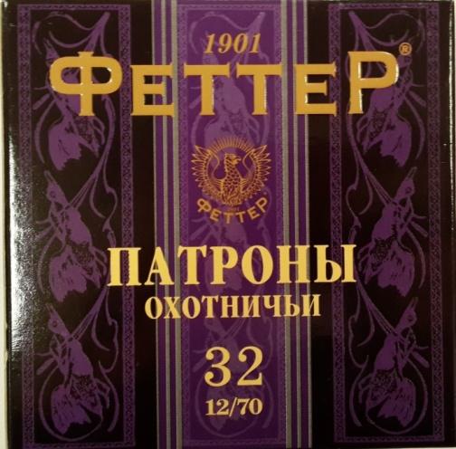 Патрон ''ФеттеР'' 12/70 № 0000 32 гр.