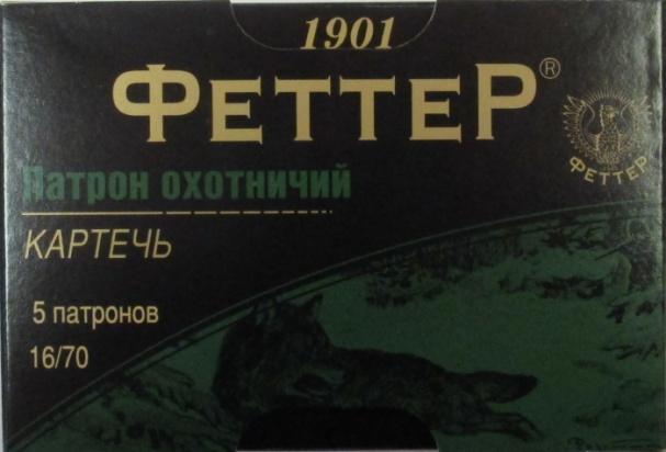 Патрон ''ФеттеР'' 16/70 Картечь 5,6 мм.