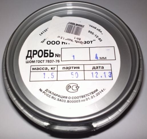 Дробь ''Азот'' 1,5 кг. б.п № 1