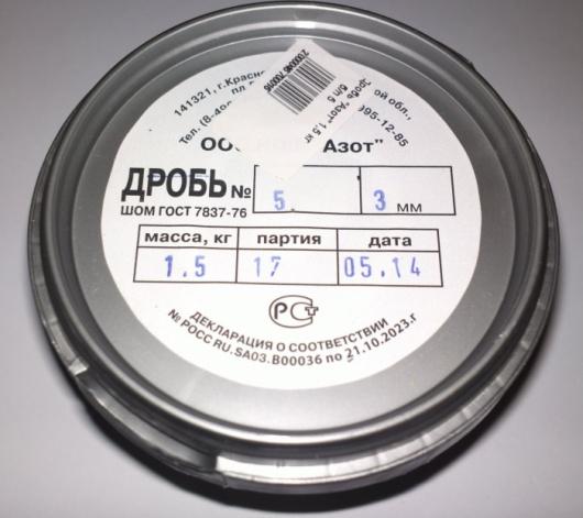 Дробь ''Азот'' 1,5 кг. б.п № 5