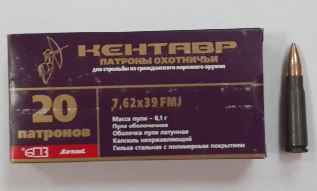Патрон 7,62×39 КЕНТАВР ОБполимер (8,0 гр.)