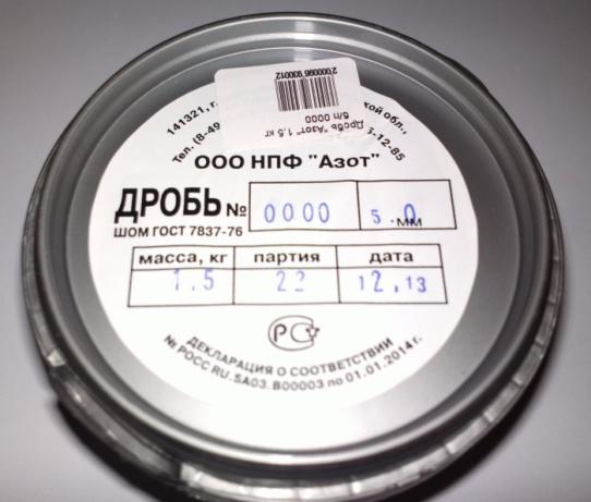 Дробь ''Азот'' 1,5 кг. б.п № 0000