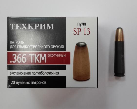 Патрон 366ТКМ SP13 п.об