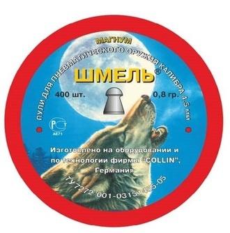 Пули для пневматики Шмель Магнум 0.8 гр.