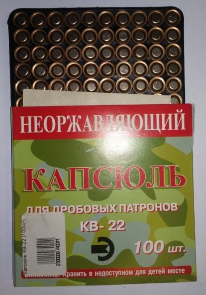 Капсюль КВ-22 (100 шт.)