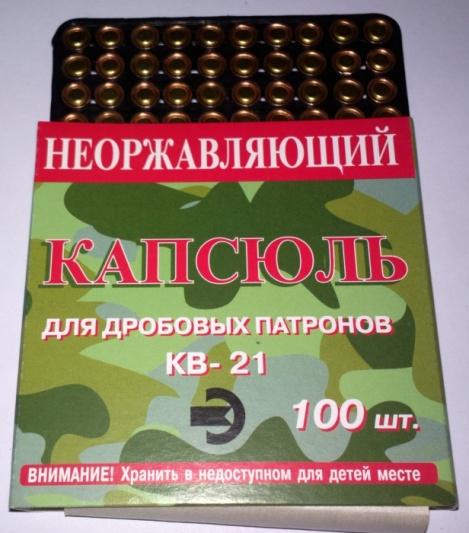 Капсюль КВ-21 (100 шт.)