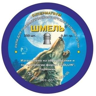 Пули пневматические Шмель Супер магнум 0.91 гр.