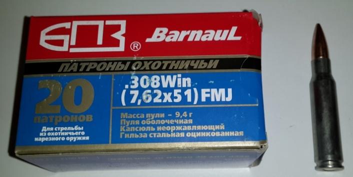 Патрон 7,62х51 ОБ 9,4 оцинк. БПЗ