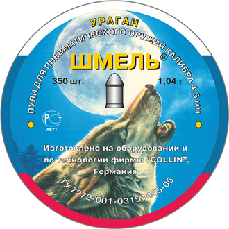 Пули для пневматики Шмель Ураган 1.04 гр.