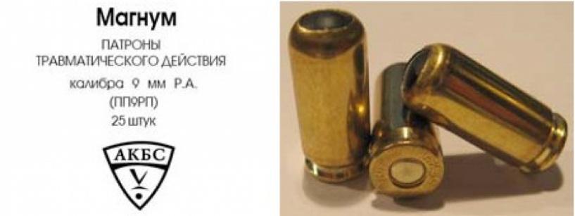 "Патрон 9РА ""Стандарт"""