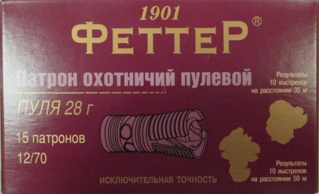 Патрон ''ФеттеР'' 12/70 Пуля Гуаланди 28 гр.