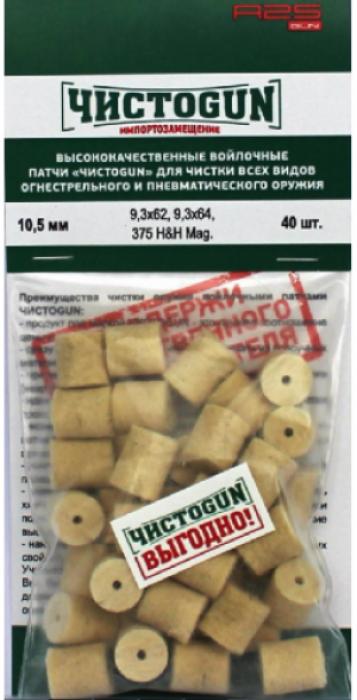 Войлочные патчи ЧИСТОGUN 9,3 диам. 21 мм. (40шт) 10,5-40