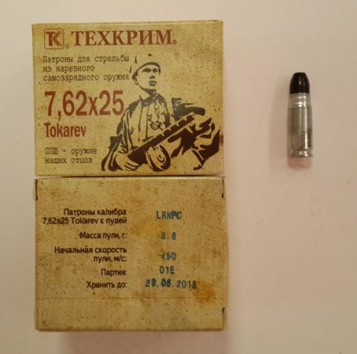 Патрон 7,62х25 Tokarev c пулей LRNPC Техкрим