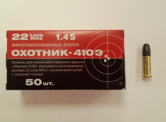Патрон 5,6 МК Охотник-410 Э с латунной гильзой