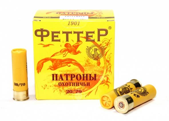 Патрон ''ФеттеР'' 20/70 №3 (25гр.)