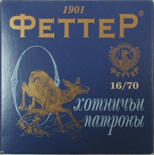 Патрон ''ФеттеР'' 16/70 № 3 (28гр.)