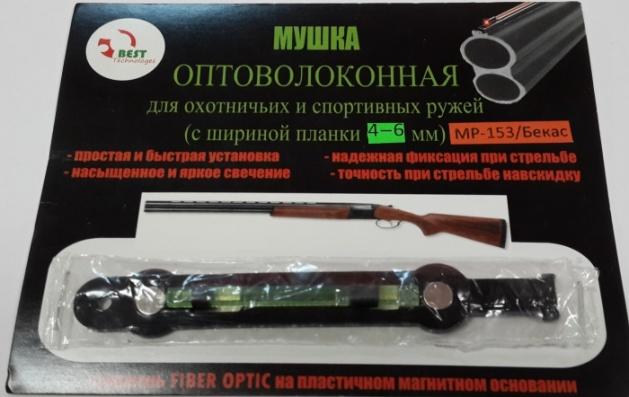 Мушка оптоволоконная зеленая 4-6мм.