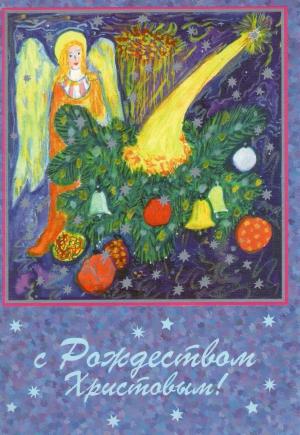 Купить открытки к рождеству