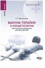 Михайличенко П. «Bакуумтерапия вкосметологии. Практическое руководство для массажистов»