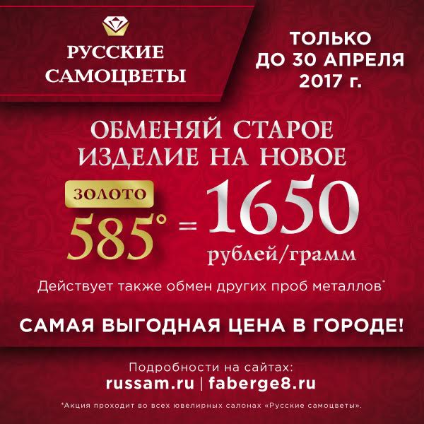 Меняем старое на новое по лучшему курсу в Санкт-Петербурге до 30 ... 9651606b350