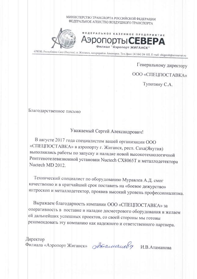 """Благодарственное письмо от  """"Аэропорт ЖИГАНСК"""""""