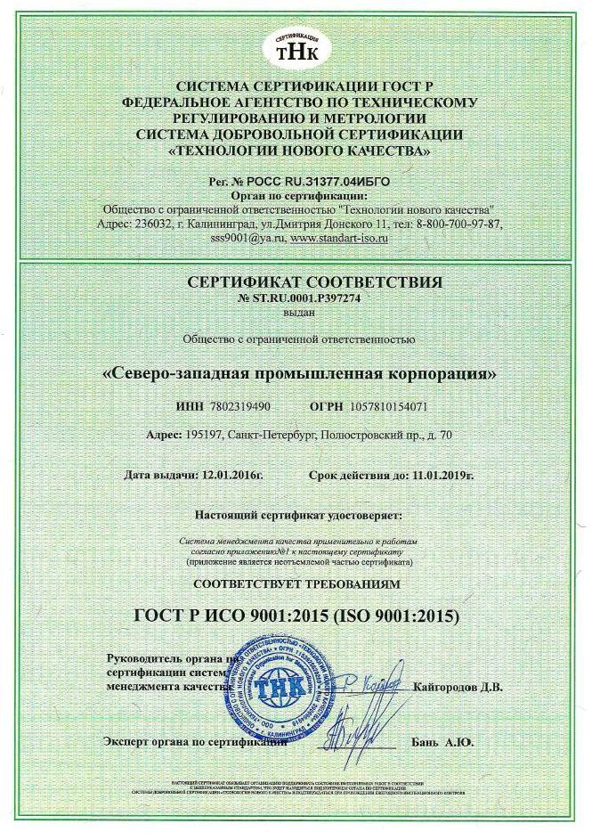 http://admin.solinepro.ru/szpkgroup/upload/user/iso/%D0%A1%D0%97%D0%9F%D0%9A%D0%BE%D1%80%D0%BF-%D0%98%D0%A1%D0%9E2015.JPG