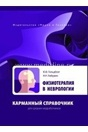 Гольдблат Ю. «Физиотерапия вневрологии. Карманный справочник для средних медработников»